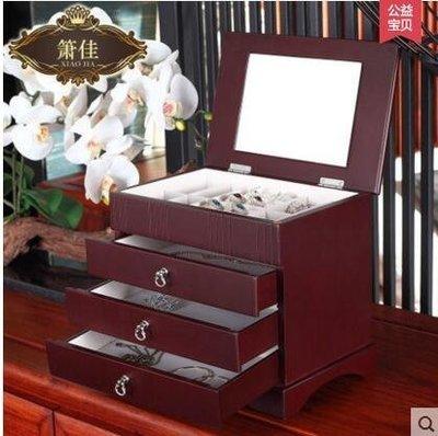 【優上】簫佳木質首飾盒收納盒實木歐式公主韓國飾品手飾「帶鏡子-紅木色」