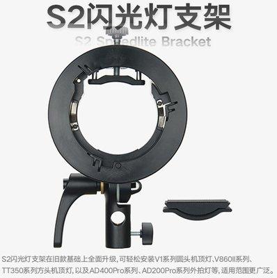 呈現攝影-Godox神牛 S2多功能閃光燈支架 金屬燈座 S型轉接座 閃燈關節 Bowens卡口TT685 v1