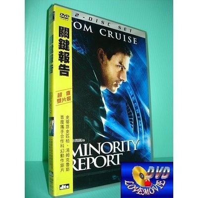 三區台灣正版【關鍵報告Minority Report (2002) 】DTS雙碟版DVD全新未拆《神鬼傳奇:湯姆克魯斯》