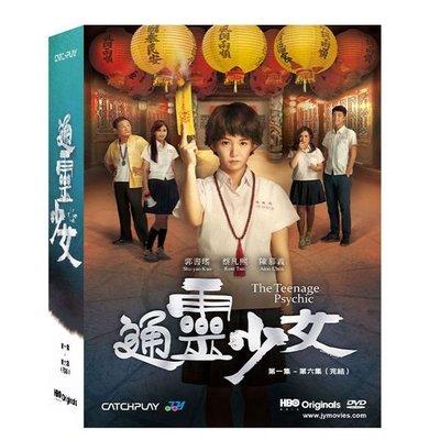 【限量特價】通靈少女(共6集)DVD(郭書瑤/蔡凡熙/陳慕義/李千娜 )
