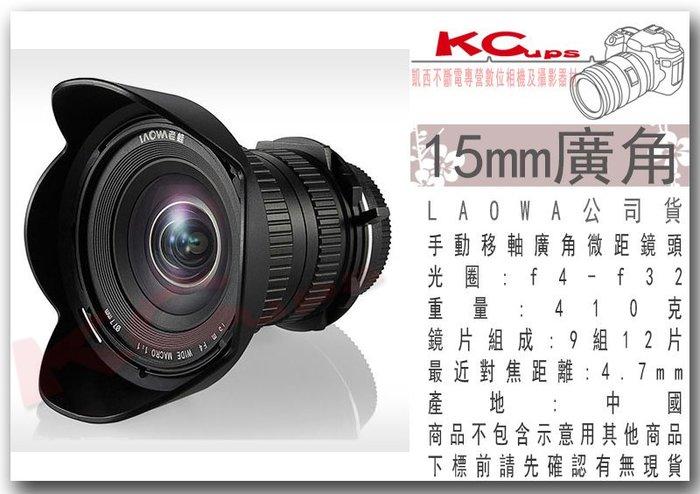 凱西不斷電 LAOWA 老蛙 LW-FX 15mm F4 廣角 鏡頭 CANON 定焦 廣角微距