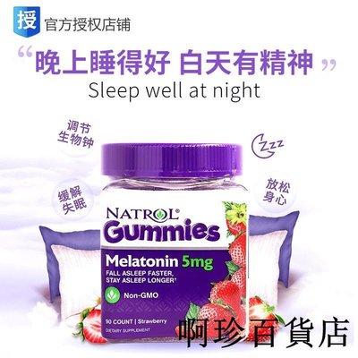【每天好心情】美國natrol 睡眠軟糖安神助眠5mg/90粒草莓味