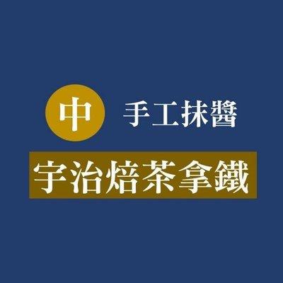 (中罐)天然手工抹醬 宇治焙茶拿鐵醬 日本京都宇治茶使用 125g