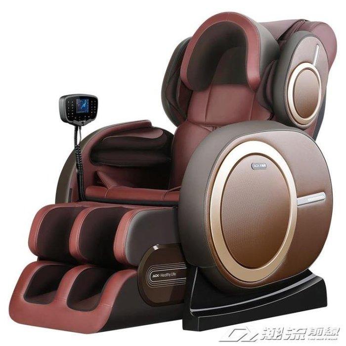 艾斯凱按摩椅家用全自動全身太空艙電動多功能揉捏沙發椅智慧按摩