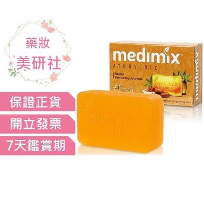 Medimix印度綠寶石皇室藥草浴美肌皂125g-檀香(橘)效期2022/06《藥妝美研社》