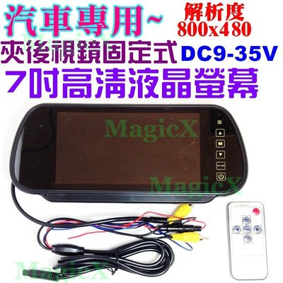 MAX安控-7吋車用後視鏡螢幕高清7吋LCD液晶螢幕800*480 7寸螢幕 7