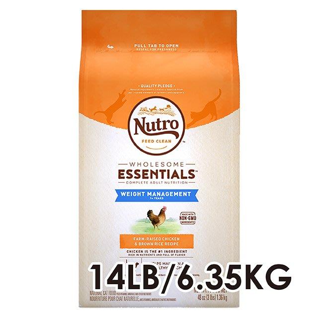☆寵物王子☆ NUTRO™ 美士 全護營養 結紮貓/體重控制 農場鮮雞+糙米 14磅/14LB/6.35KG 成貓