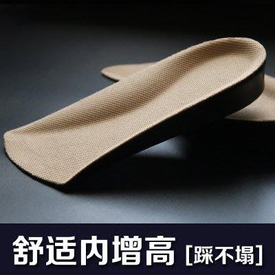 內增高鞋墊女薛之謙同款休閒鞋運動鞋用不變形隱形七分墊男後跟墊