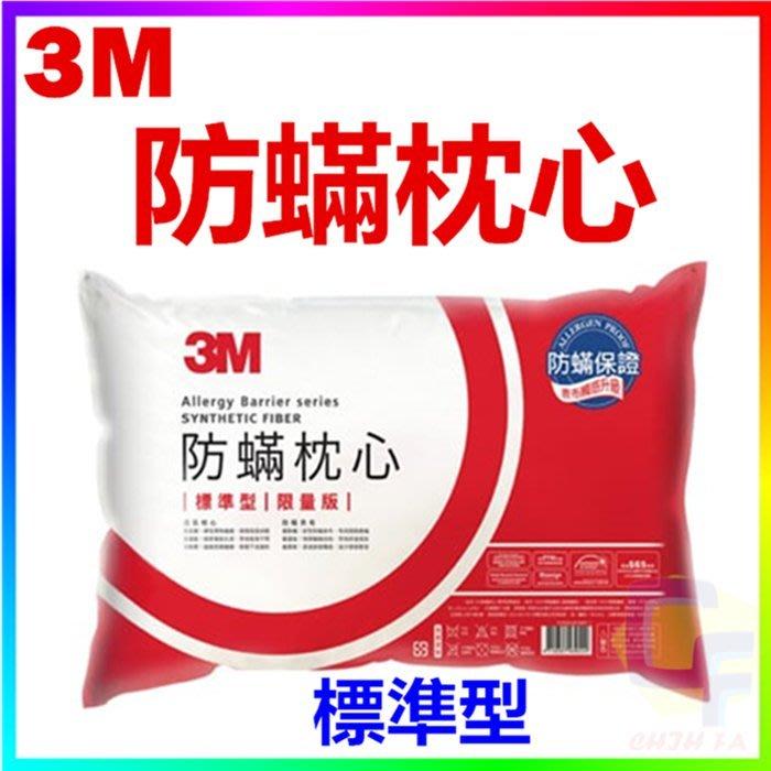 {CF舖}3M防蹣枕心-標準型/限量版(3M枕心 3M枕頭 3M舒眠枕 3M防蹣枕 防螨枕 防蹣枕心 防螨枕頭)