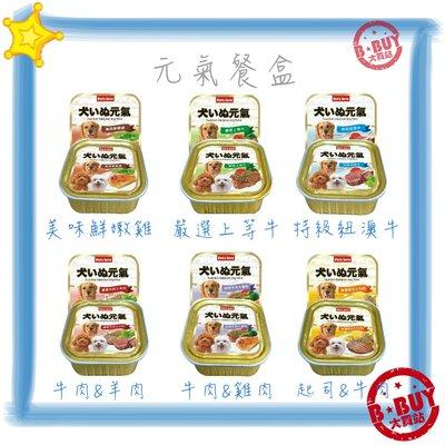 BBUY 元氣犬 Pet's love 頂級饗味餐盒 饗宴元氣餐盒 狗餐盒 狗罐頭 100G 六種口味 一箱24罐下標區