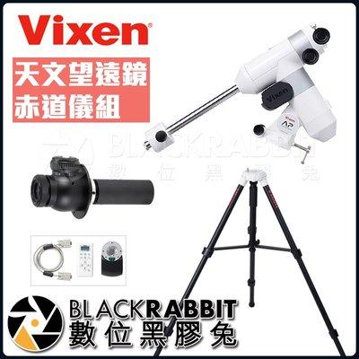 數位黑膠兔【客訂  Vixen 天文 望遠鏡 赤道儀組 】 星空 雲台 腳架 極軸 觀星