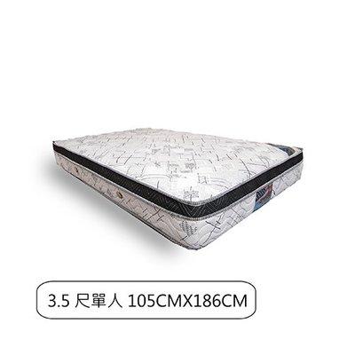 【BNS居家生活館】LOUISE路易絲台灣製獨立筒床墊(3.5尺單人加大105CMX186CM) / 單人