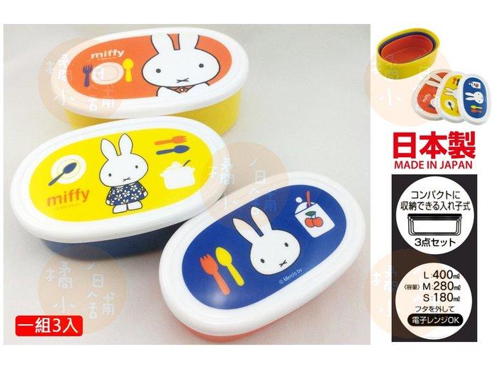 【橘白小舖】(日本製)日本進口 Miffy 3入 密封盒 野餐盒 保鮮盒 便當盒 三入 盒 餐盒 保鮮 米飛兔 米菲兔