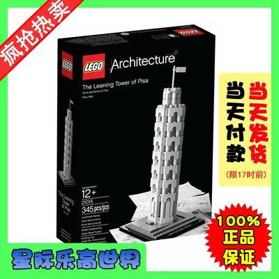 LEGO樂高兒童益智玩具正品樂高 21024 21019 21028 21034 21043 21044 21032 LEGO