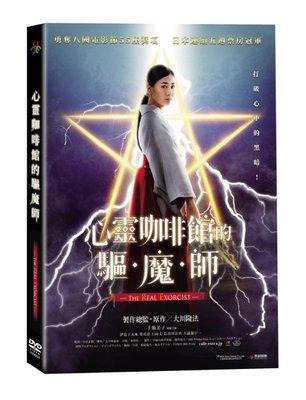 <<影音風暴>>(全新電影2010)心靈咖啡館的驅魔師 DVD 全109分鐘(下標即賣)48