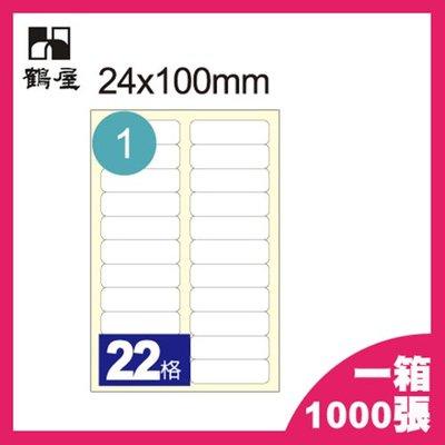 【勁媽媽】22格 鶴屋 B24100 A4 三用電腦標籤 1箱1000張 貼紙 噴墨 列印 影印 雷射 辦公事務用品