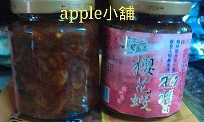 apple小舖澎湖名產菊之鱻(櫻花蝦XO醬)有加干貝絲優惠6罐宅配免運費