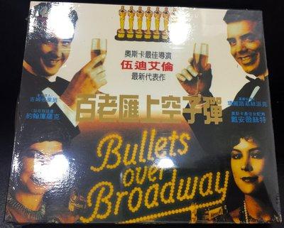 ∥EASE∥正版VCD【百老匯上空子彈 Bullets Over Broadway 約翰庫薩克、伍迪艾倫導演(全新未拆封 台南市