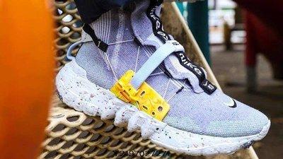 全新正品 Nike Space Hippie 03 Trash Grey Volt 灰綠 高筒 CQ3989-002