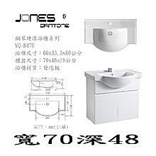 賀新網 浴櫃系列洗臉盆YQ-8470(不含龍頭)