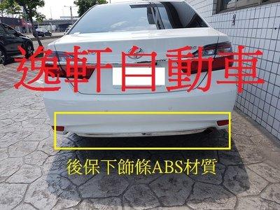 (逸軒自動車)TOYOTA CAMRY 7.5代 後保桿飾條 後保桿保護條 保護框 裝飾條 ABS電鍍精品