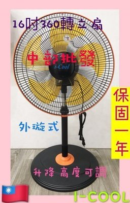 『中部批發』 16吋 360度涼風扇 電風扇 外旋式風扇 360度循環扇 360旋轉立扇 冷氣房 循環 風扇 夏天