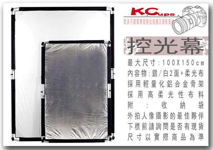 【凱西影視器材】100x150CM 易折疊式 鋁框反光板 (銀/白+柔光) 快收型 附提袋