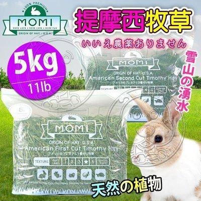 【🐱🐶培菓寵物48H出貨🐰🐹】摩米MOMI》美國特級第一割/第二割級提摩西牧草-5kg/11lbs自取不打折
