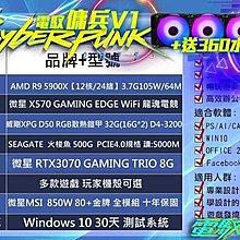 『高雄程傑電腦』傭兵V1機 R9-5900X/X570大板/32G/500G/RTX3070/850W金牌【電馭叛客】