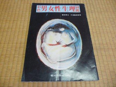 【阿公書房】3-5醫藥保健~彩色男女性生理圖鑑...大沼晶譽 編著