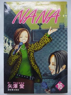 【月界二手書店】NANA 16-初版一刷(絕版)_矢澤愛_尖端出版_原價120 〖漫畫〗CQW