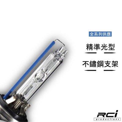 【CARLAND汽车百貨】HID燈管 氙氣燈管 H1 H4 H7 H11 9005 9006 9012 881等規格  RC HID LED專賣店