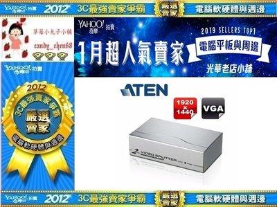 【35年連鎖老店】ATEN VS92A...