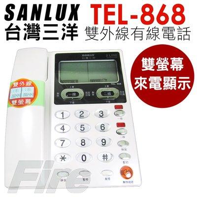 《實體店面》SANLUX 台灣三洋 TEL-868 TEL868 雙外線 有線電話 雙螢幕 公司貨 來電顯示 珍珠白