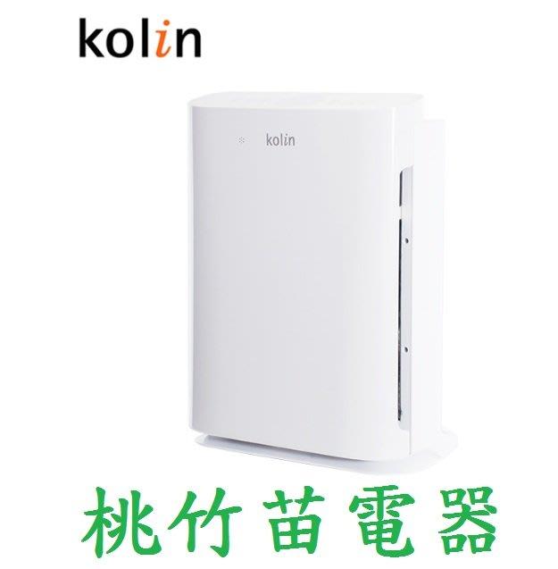 Kolin KAC-A101 歌林智慧型DC直流空氣清淨機  桃竹苗電器 歡迎電聯0932101880