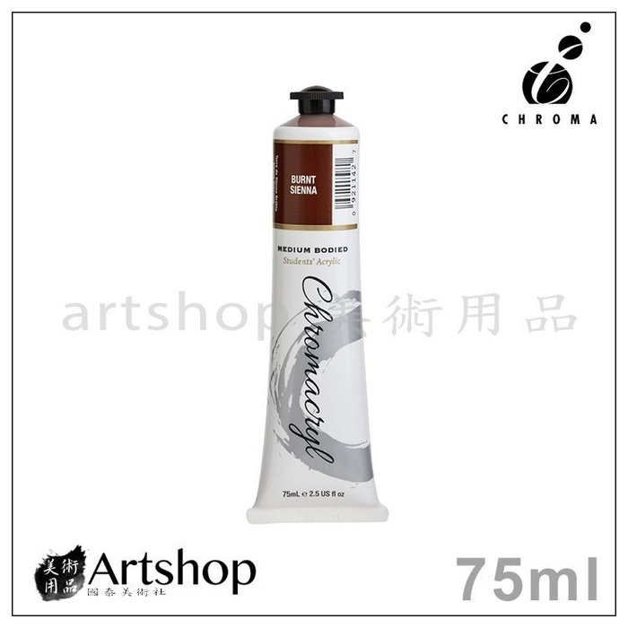 【Artshop美術用品】澳洲 CHROMA Chromacryl 壓克力顏料 75ml (單支)