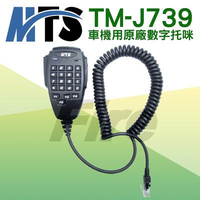 《光華車神無線電》MTS TM-J739 車機 托咪 原廠 數字鍵 手持式 麥克風 車機 對講機 無線電