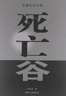 死亡谷(簡體書)┅蕭甫春┅將科幻與科普水乳交融地結合在一起,開辟了一個科幻反映現實題材的新時空。