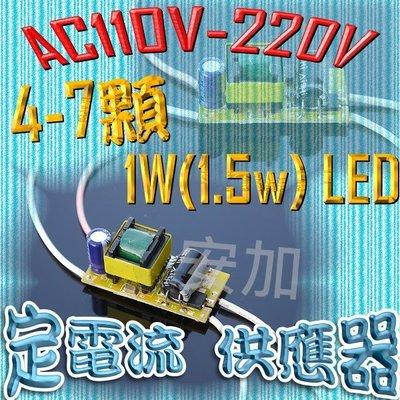 J4A44 AC110V-220V 4-7顆1W(1.5w)LED 定電流供應器 定電流模組