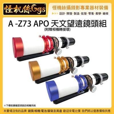 12期含稅 怪機絲 A Z73 APO...