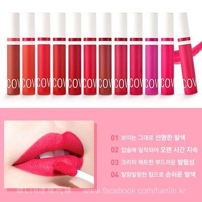 【韓Lin連線韓國】韓國 Aritaum - 霧面唇彩 Lip Cover Color Tint - 8g