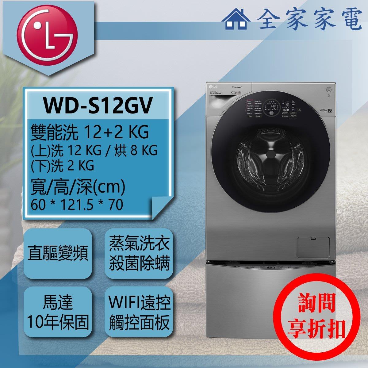 【問享折扣】LG 乾衣機 WR-90TW + WD-S12GV【全家家電】另可搭 WR-90TV