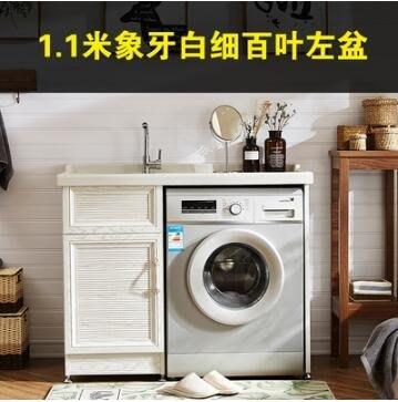 滾筒洗衣機櫃陽臺組合太空鋁洗衣池臺槽石英石盆帶搓板面伴侶一體   全館免運