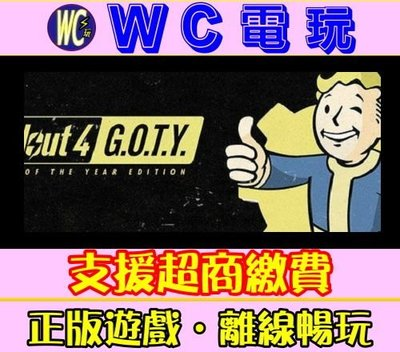 PC 異塵餘生4 完整版 年度版 Fallout 4: Game of the Year Edition STEAM離線