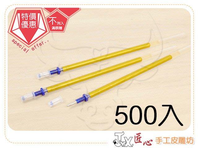 ☆ 匠心手工皮雕坊 ☆ 水性金筆(有蓋)500入(C209-500) /皮革 拼布 工藝材料