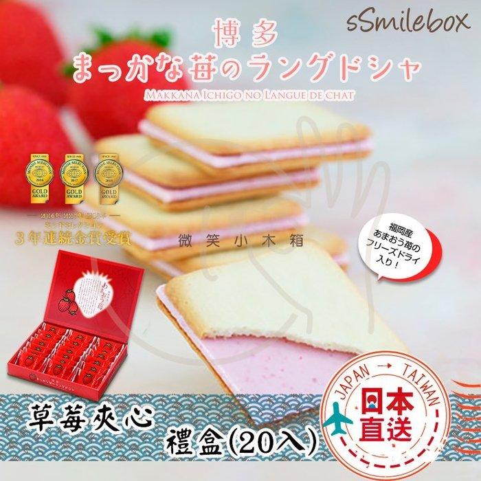 微笑小木箱『 草莓夾心禮盒(20入) 』JAPAN空運  日銷萬片 花福堂 濃厚草莓夾心 禮盒  九州福岡土産