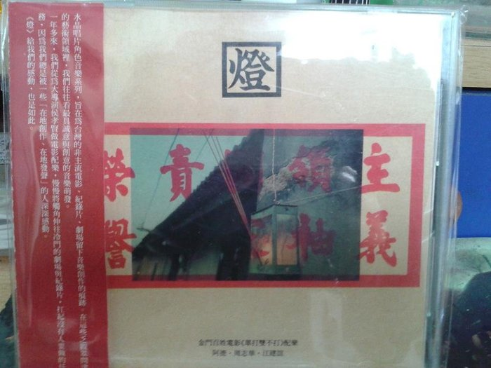 阿德周志華製作金門百姓電影單打雙不打原聲配樂+側標水晶出版絕版