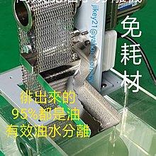 高效能 油水分離機 $10,500-免耗材 好清洗-MIT台灣製造