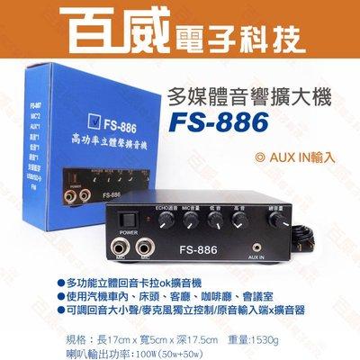 [百威電子] FS-886 100W 雙輸出(50W+50W) 可插2支麥克風 多媒體立體擴大機 AUX 音源輸入 回音