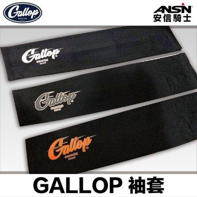 [安信騎士] GALLOP Cool 涼感袖套 彈性高 延展性高 涼感 輕薄 阻擋紫外線
